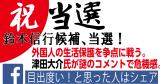 【祝・当選】鈴木信行氏、外国人の生活保護廃止を争点。都心部におけるネット保守票が公式に示される。津田大介氏もコメント。