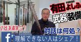 【逃亡癖の】有田芳生氏が釘バットを装備、対話は何処?【よくお似合いでと思った人はシェア】