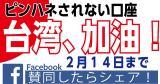 台湾地震、ピンハネされない支援金の受付期限「2月14日」まで!  #台湾加油 #花蓮加油