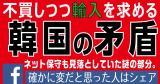"""【拡散】日本製品の不買運動をして、""""日本製品の輸入を求める""""という韓国の矛盾【笑った人はシェア】"""