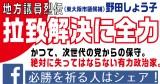 【祈・必勝】拉致問題を力強く取り上げてきた、野田しょう子(東大阪市)に支援を。【必勝を祈る人はシェア】