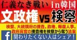 【韓国で仁義なき戦い】検察、大統領府に捜査。文政権は、検察に報復人事(幹部を一斉交代)時系列にまとめてみた。【関わりたくないと思った人はシェア】