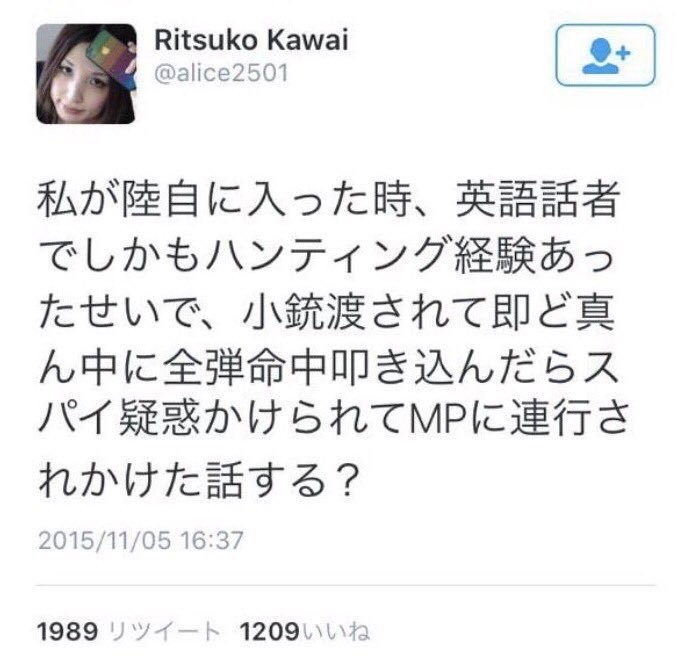 [Sad news] woman's, is taken to the MP is multiplied by the spy allegations too excellent to GSDF enlisted during
