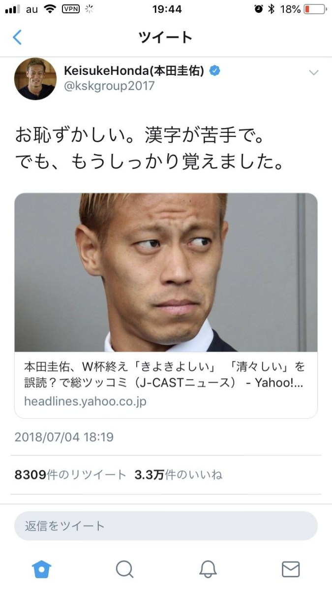 Keisuke Honda, it gets completely completely blasted out and becomes a good old man