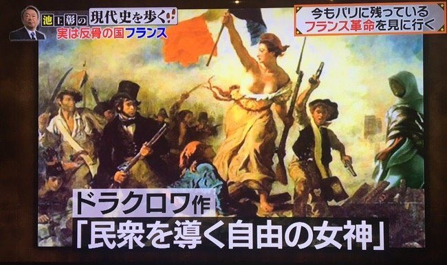 "[Sad] Is a wrong introduction of a cola image as a famous painting on the Ikegami program? ""Character of Assassin's Creed"" in ""The Statue of Freedom Leading the People"" ..."