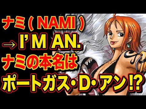 【Impact】 It was Nami's real name,
