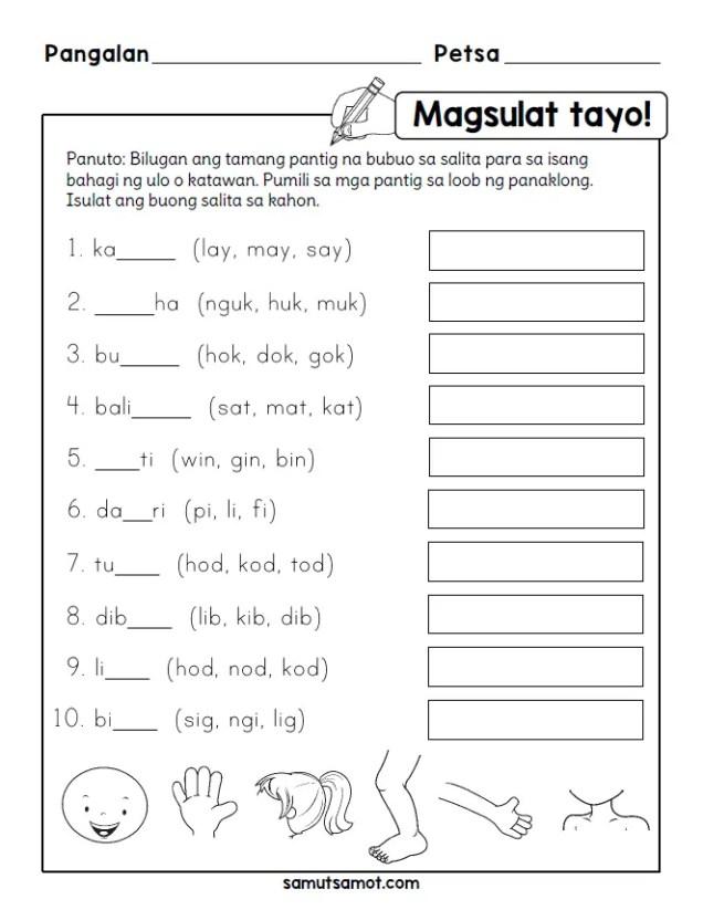 Pantig Worksheets (Part 4) - Samut-samot