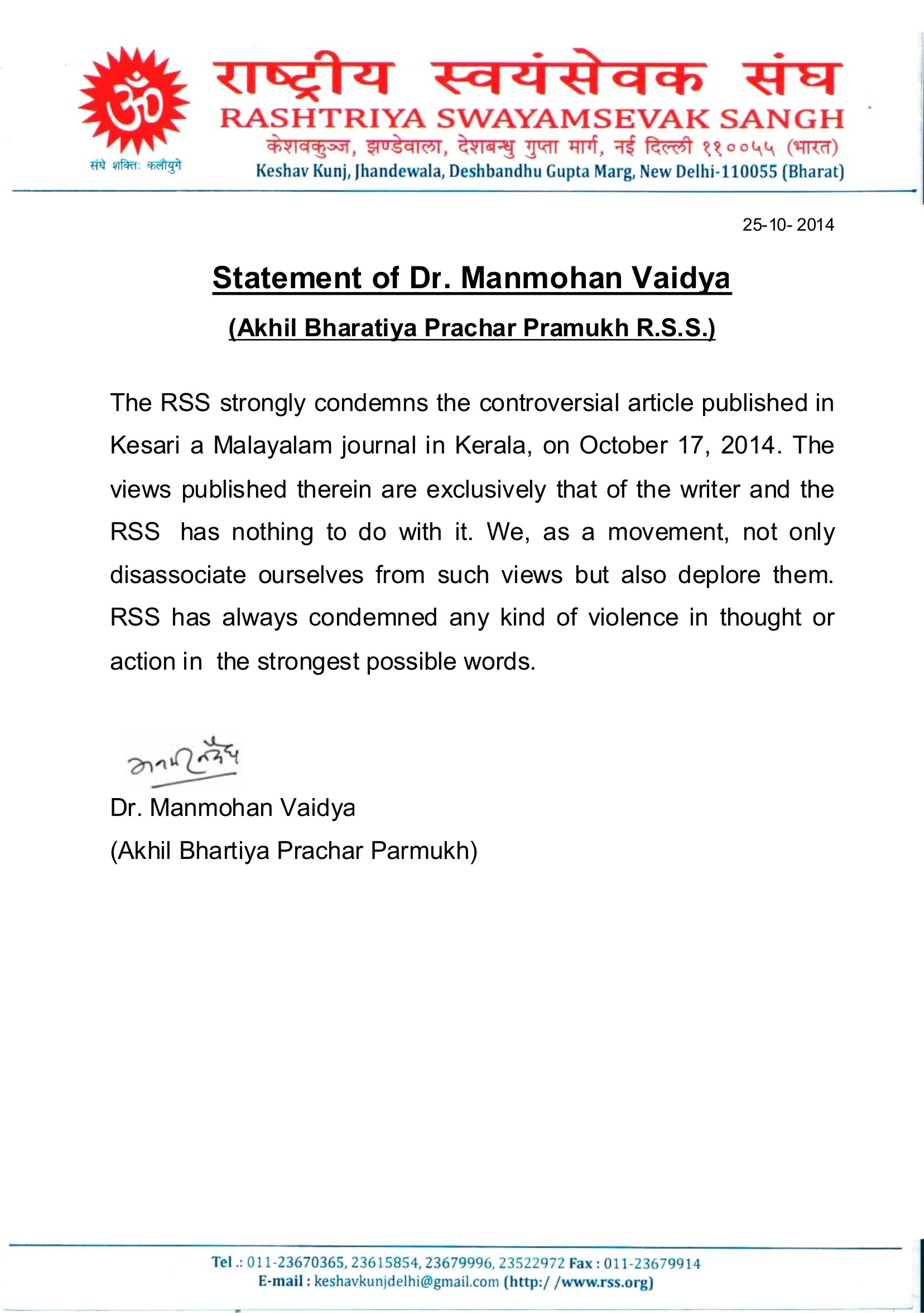 Rss Clarifies On Kesari Article Controversy Says Rss Strongly Condemns The Controversial View