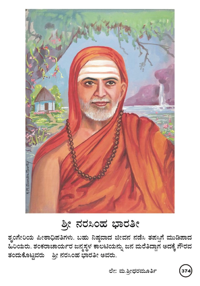Image result for sri narasimha bharati swami