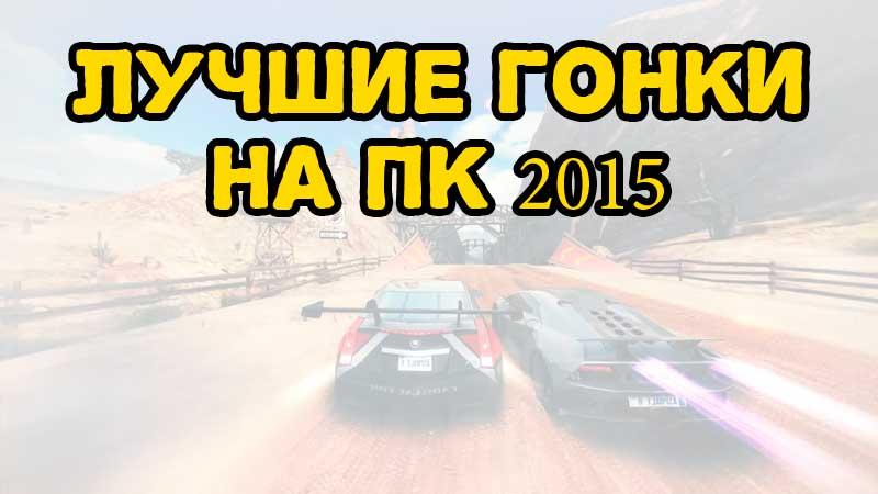 Лучшие гонки на ПК 2015