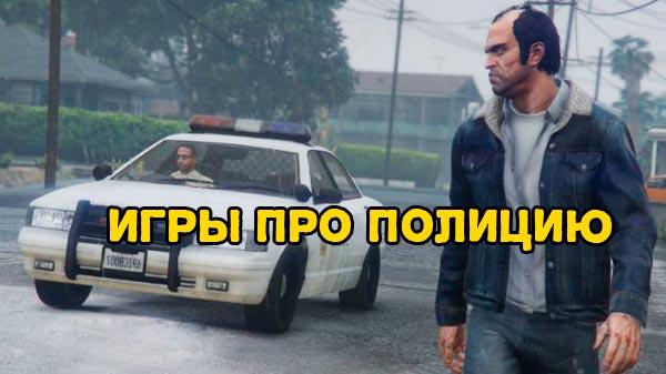 Лучшие игры про полицейских и полицию