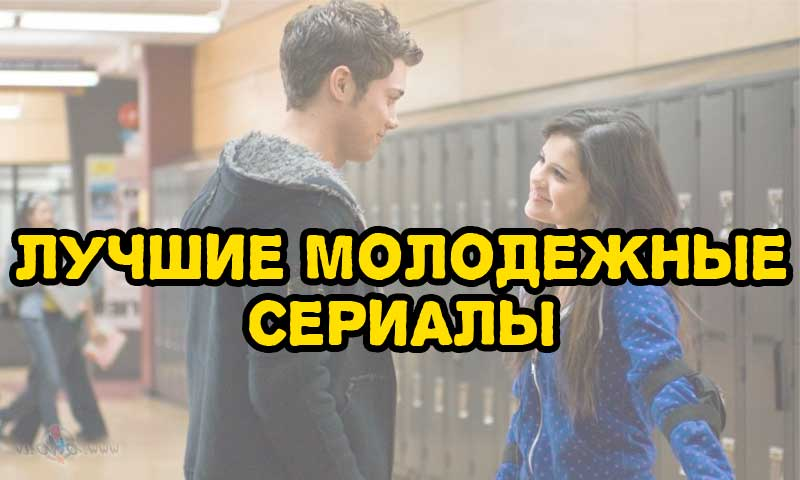 Лучшие молодежные сериалы