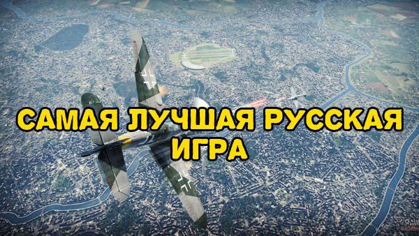Самая лучшая русская игра