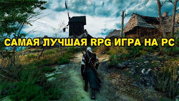 Самая лучшая RPG игра на PC
