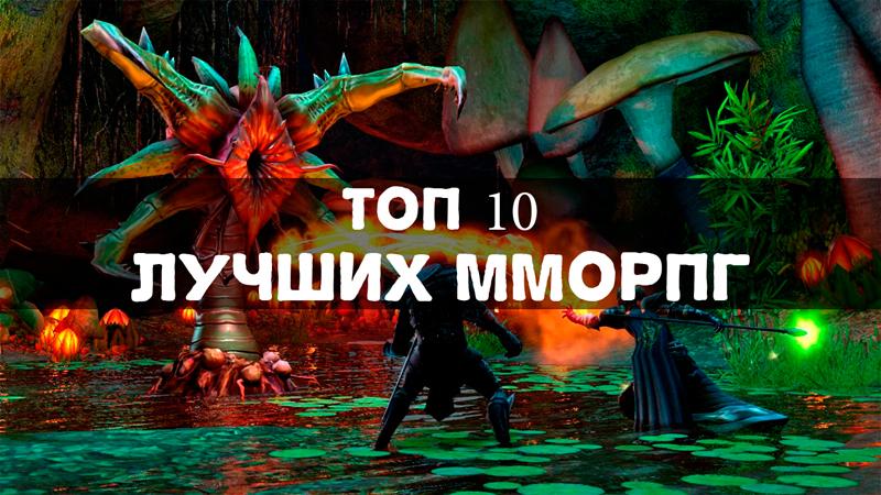 ТОП 10 лучшие MMORPG игры в жанре MMORPG