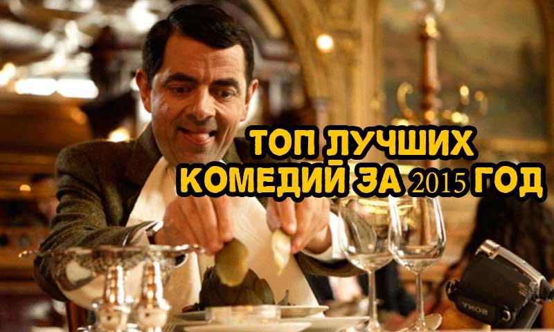 ТОП 10 лучших комедий 2015 года