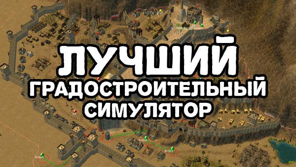 градостроительный симулятор онлайн