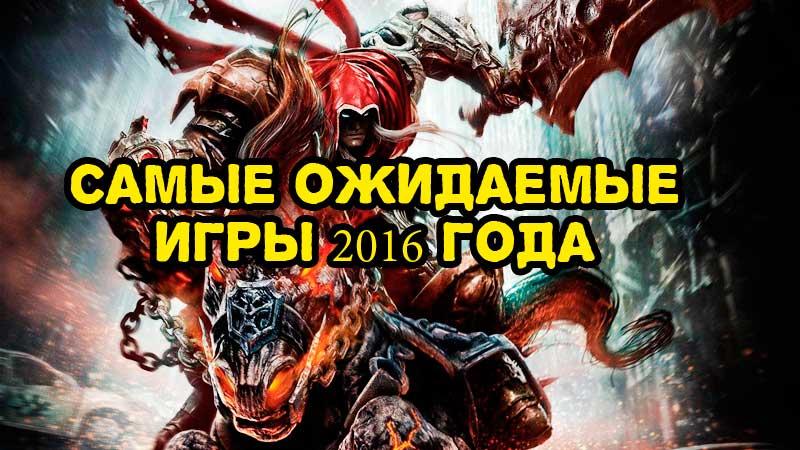 Cамые ожидаемые игры 2016 года