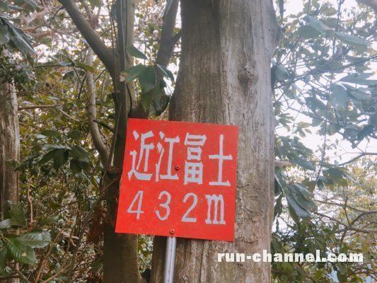 近江富士【三上山】登頂♪登って・眺めて・食べて『三方良し』な近江の一日♪