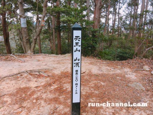新春初登り♪天下分け目の「天王山」でお手軽『ぼっち』トレイル♪
