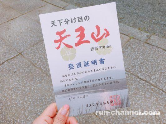 【天王山50回登頂チャレンジ】1回目はプレ山飯デビュー♪