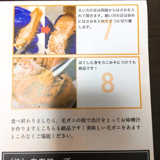 ふるさと納税の返礼品『北海道白老町の毛ガニ』食べ方説明書