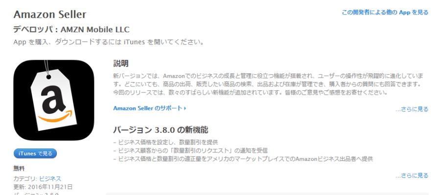 日本アマゾン出品管理アプリ「Amazon出品」使ってみた