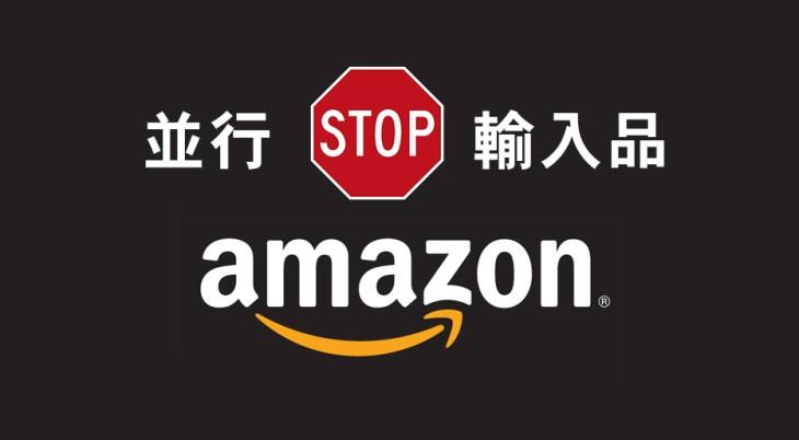 【カテゴリ別】アマゾン出品禁止ブランド「並行輸入品」まとめ