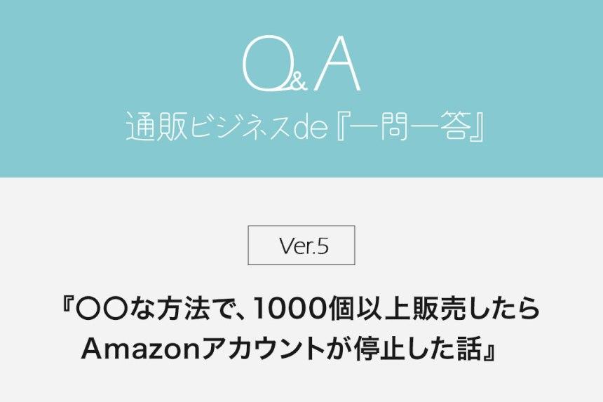 〇〇な方法で、1000個以上販売したら Amazonアカウントが停止した話