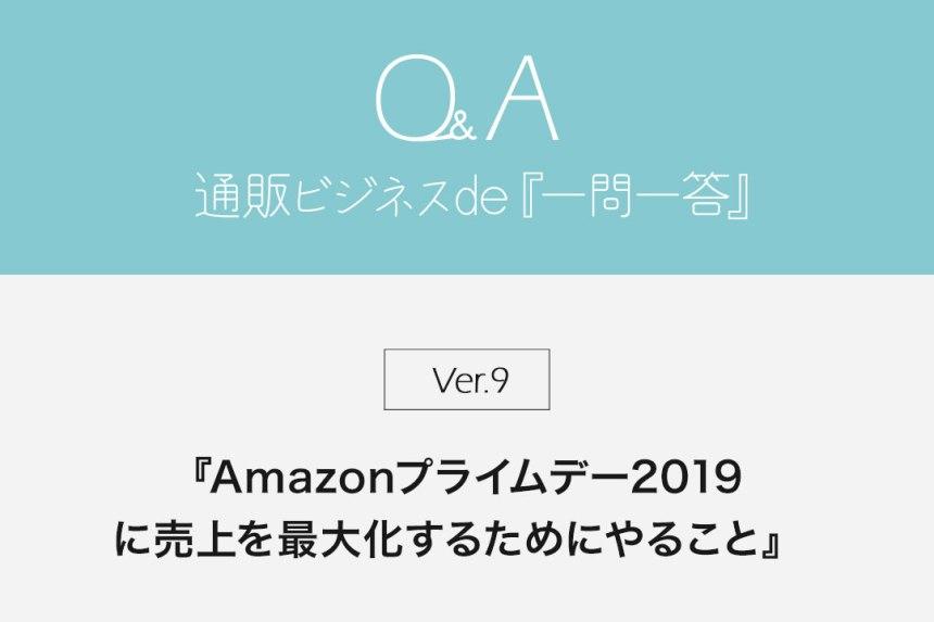 Amazonプライムデー2019 に売上を最大化するためにやること