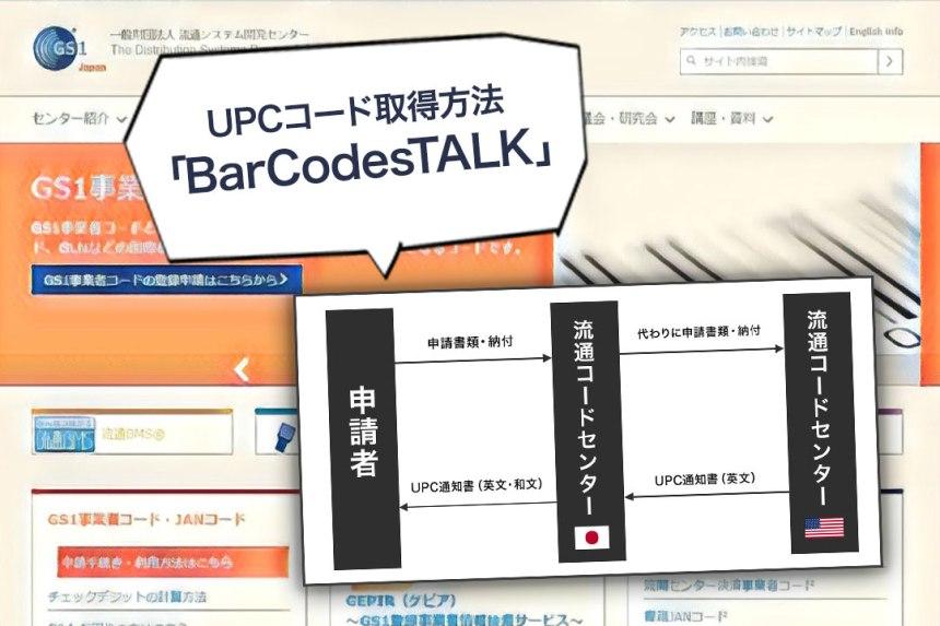 【北米Amazon出品者向け】簡単なUPCコード取得方法