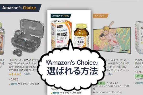 【厳選優良タグ】『Amazon's Choice』に選ばれる方法とは?