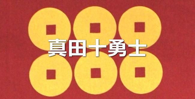 映画「真田十勇士」出演者・キャスト情報一覧(2016年9月劇場公開)~舞台版キャストも
