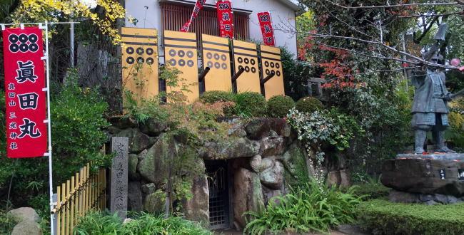 大阪の真田丸関連史跡めぐりの歩き方に役立つ観光スポット一覧リスト