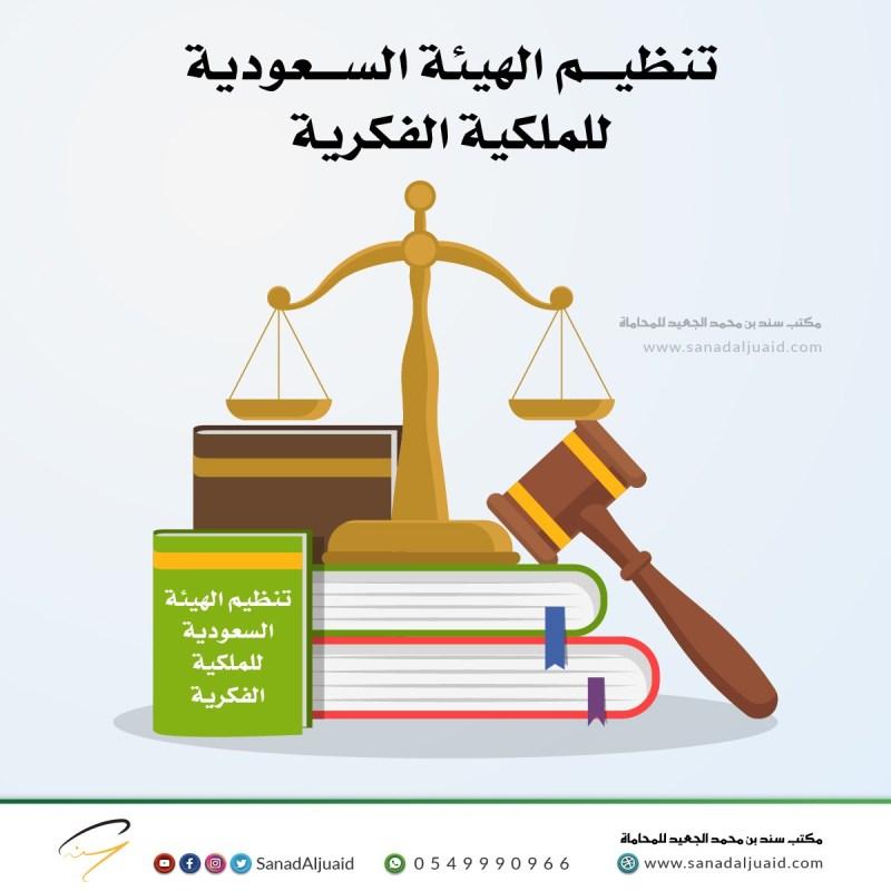 تنظيم الهيئة السعودية للملكية الفكرية