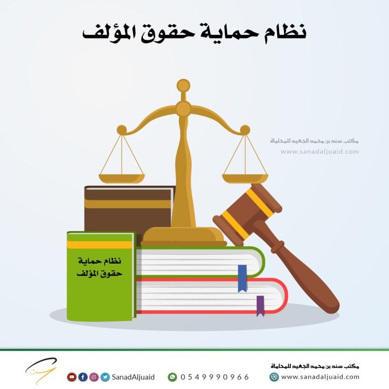 نظام حماية حقوق المؤلف