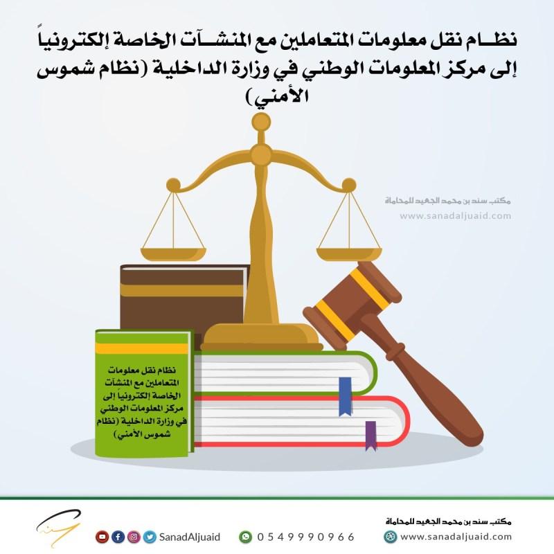 نظام نقل معلومات المتعاملين مع المنشآت الخاصة إلكترونياً إلى مركز المعلومات الوطني في وزارة الداخلية (نظام شموس الأمني)
