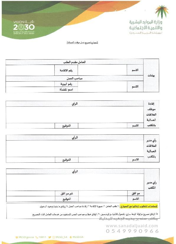 منح تصاريح العمل المؤقت وفق ضوابط معينة (تصاريح العمل المؤقتة)