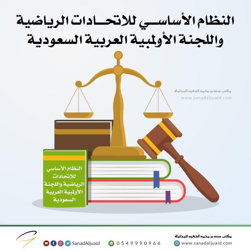 النظام الأساسي للاتحادات الرياضية واللجنة الأولمبية العربية السعودية