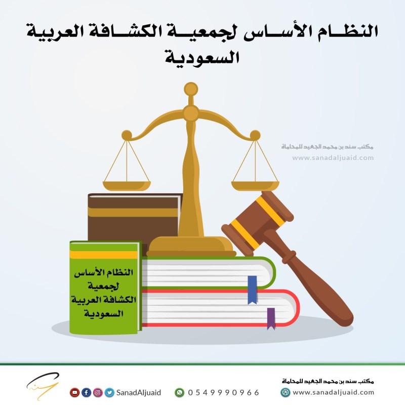 النظام الأساس لجمعية الكشافة العربية السعودية