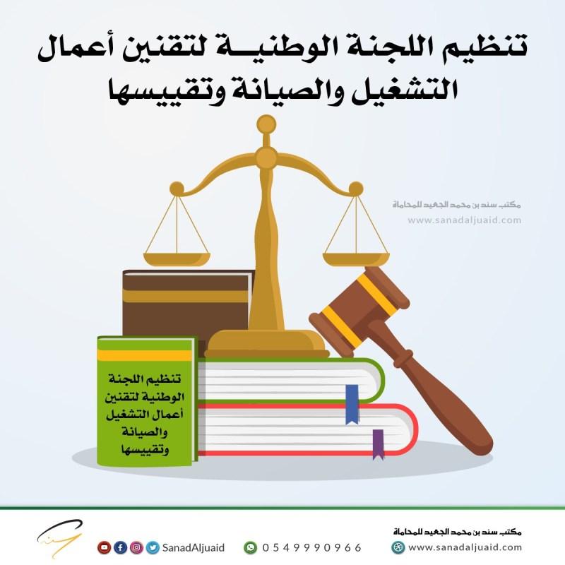 تنظيم اللجنة الوطنية لتقنين أعمال التشغيل والصيانة وتقييسها