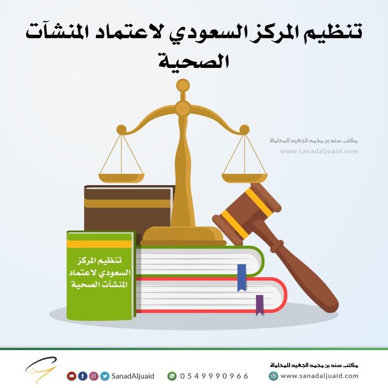 تنظيم المركز السعودي لاعتماد المنشآت الصحية