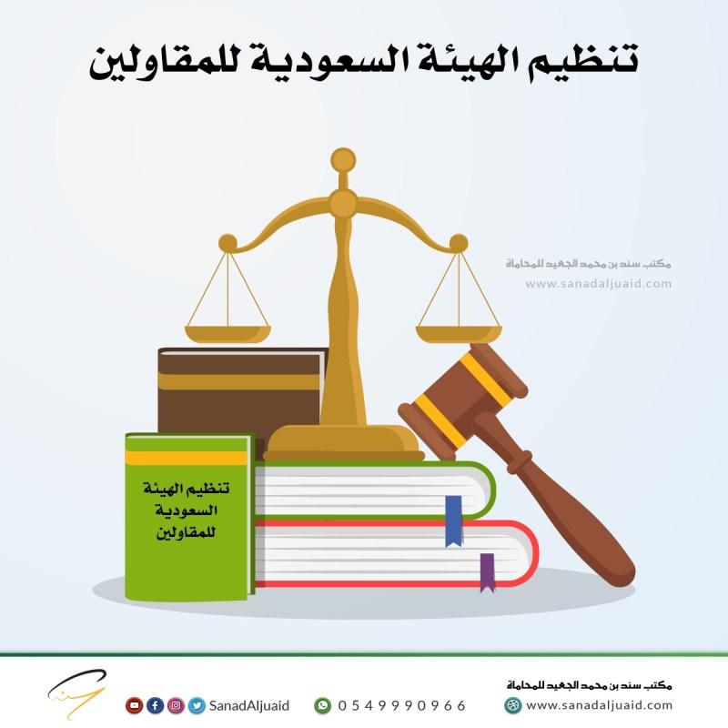 تنظيم الهيئة السعودية للمقاولين