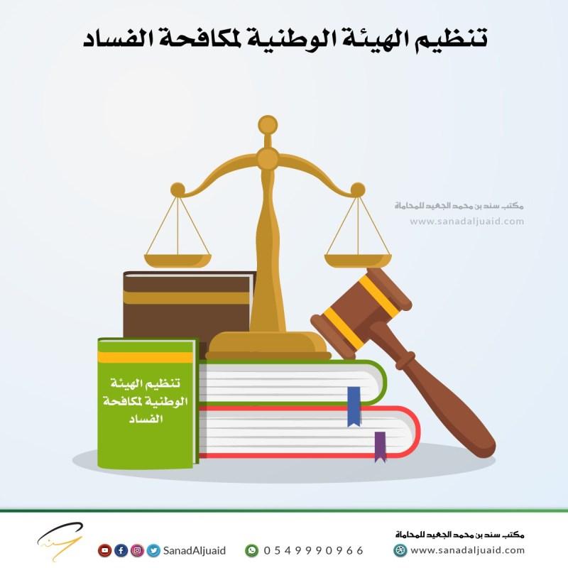 تنظيم الهيئة الوطنية لمكافحة الفساد