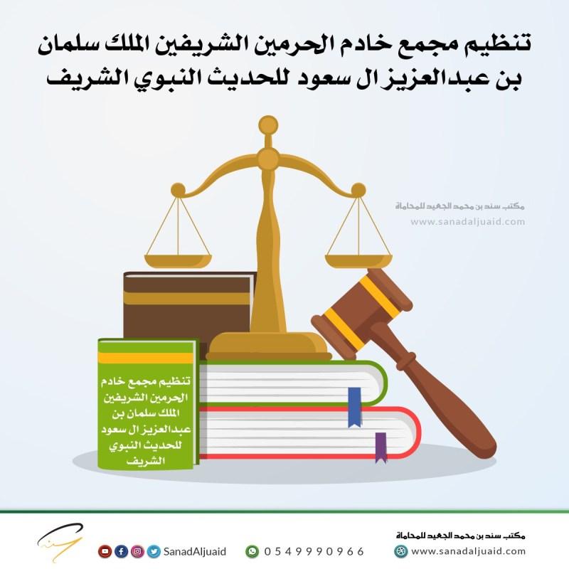 تنظيم مجمع خادم الحرمين الشريفين الملك سلمان بن عبدالعزيز ال سعود للحديث النبوي الشريف