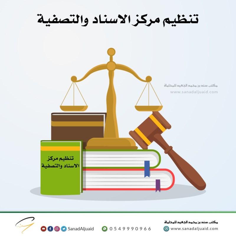 تنظيم مركز الاسناد والتصفية