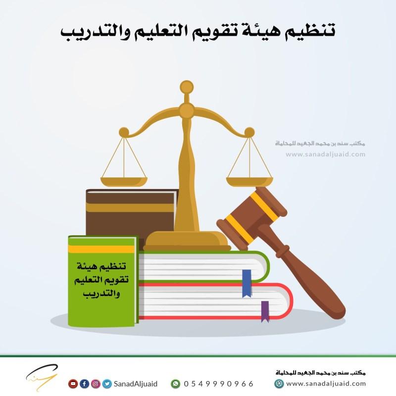 تنظيم هيئة تقويم التعليم والتدريب