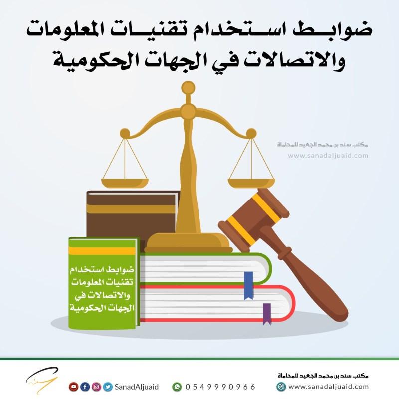 ضوابط استخدام تقنيات المعلومات والاتصالات في الجهات الحكومية-01