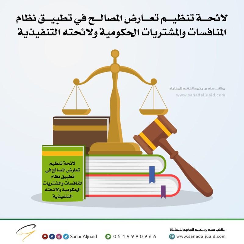 لائحة تنظيم تعارض المصالح في تطبيق نظام المنافسات والمشتريات الحكومية ولائحته التنفيذية