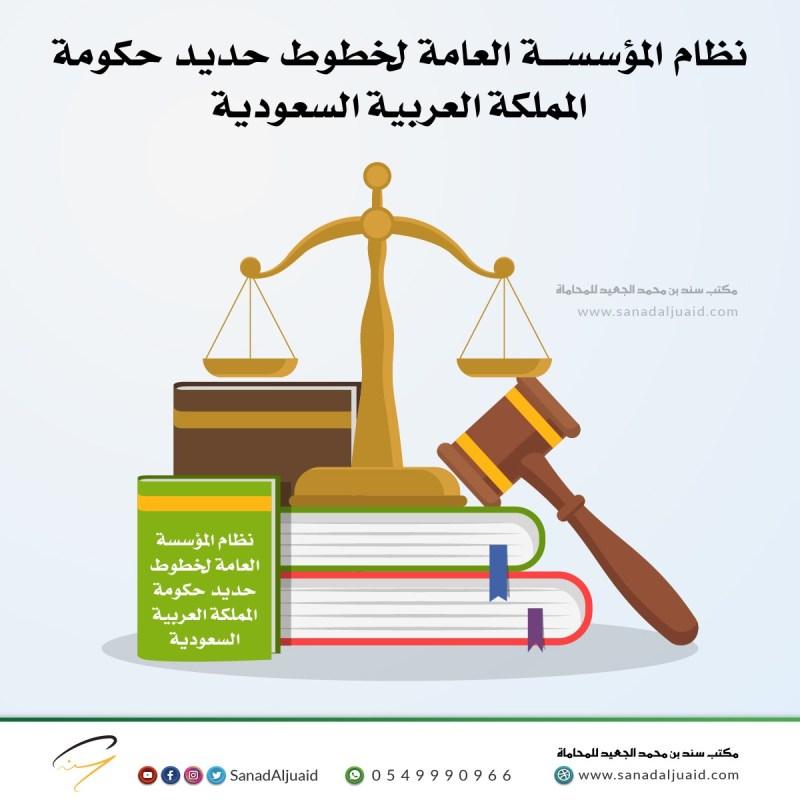نظام المؤسسة العامة لخطوط حديد حكومة المملكة العربية السعودية